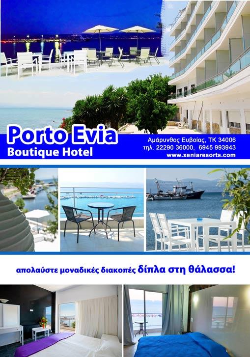 PORTO EVIA Boutique Hotel